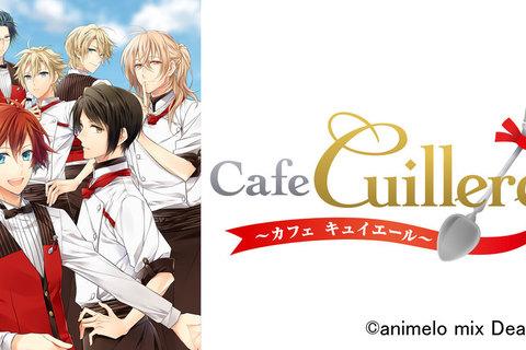 女性向けゲームブランド「animelo mix DearGirl」の最新作『Cafe Cuillere ~カフェ キュイエール~』 2015年秋のリリースが決定!