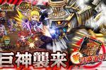 『ドラゴンリーグX』『ドラゴンリーグA』 フィールドイベント「巨神襲来」が8月10日よりスタート!