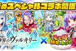 『神界のヴァルキリー』×『モモ姫と秘密のレシピ』 乙女コラボイベントを期間限定で実施!