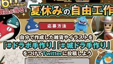 『ドラゴンポーカー』『城とドラゴン』 Twitterキャンペーン「夏休みの自由工作」を開催!