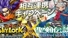 『SKYLOCK - 神々と運命の五つ子 -』×『聖剣伝説 RISE of MANA』&『聖剣伝説2』相互連携キャンペーン実施!