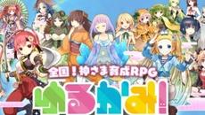 9月配信予定の『ゆるかみ!』20体のキャラクター情報を新たに追加!!