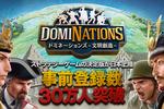 ストラテジーゲーム『DomiNations(ドミネーションズ)』 事前登録者が30万人突破&プロモーションムービー公開!