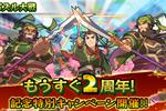 『三国志パズル大戦』 2周年記念日前の「プレ2周年キャンペーン」が本日8/17より開催!