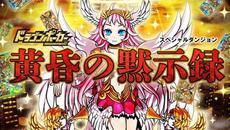 『ドラゴンポーカー』 新スペシャルダンジョン「黄昏の黙示録」がスタート!