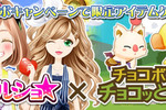 『ガルショ☆』と『チョコボのチョコッと農園』 コラボレーションキャンペーンを8/30まで実施!