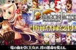 『ドラゴンタクティクス』が「TSUTAYA オンラインゲーム」にて配信決定&事前登録キャンペーン開始!