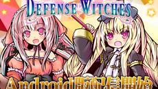 フルボイスのキュートな魔法少女が活躍するタワーディフェンス『DefenseWitches』 Android 向けに配信スタート!