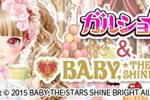『ガルショ☆』 とロリータブランド『BABY,THE STARS SHINE BRIGHT』の期間限定コラボがスタート!