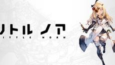 ブレイズゲームス、第1作目となるリアルタイムストラテジーゲーム『リトルノア』事前登録開始!