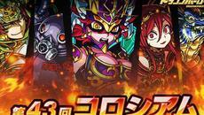 リアルタイム合体カードバトル『ドラゴンポーカー』 8/24より「第43回コロシアム本戦」を開催!