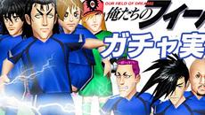 300万DL突破の『BFB 2015-サッカー育成ゲーム』 サッカー漫画「俺たちのフィールド」とのタイアップキャンペーン開始!