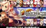『ドラゴンタクティクス』が「TSUTAYA オンラインゲーム」にて配信開始!