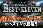 『欧州クラブチームサッカー BEST☆ELEVEN+』 「auスマートパス」にて8/26より配信スタート!