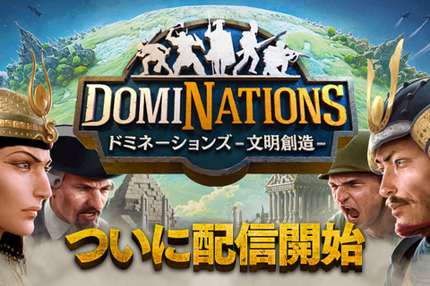 歴史ストラテジーゲーム『ドミネーションズ -文明創造-』 App StoreとGoogle Play向けに配信スタート&記念キャンペーン!