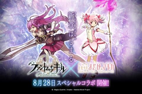 『ファントム オブ キル』×『魔法少女まどか☆マギカ』スペシャルコラボステージ配信開始!