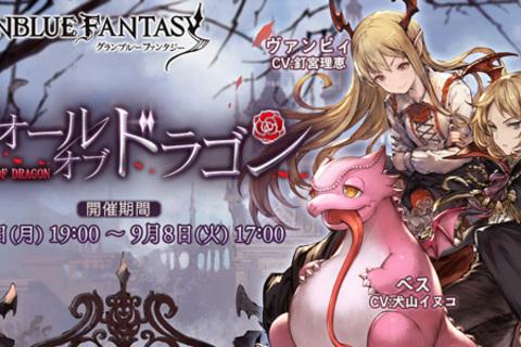 『グランブルーファンタジー』 期間限定イベント「フォール・オブ・ドラゴン」を8/31より開催!