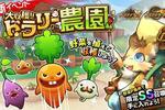 野菜収穫で新SS召喚GET!『ドラゴンリーグX』『ドラゴンリーグA』で8/31から新イベント「大収穫!!ドラリー農園」がスタート