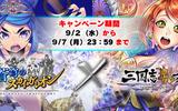 『蒼穹のスカイガレオン』×『三国志乱舞』 コラボレーションキャンペーン実施!