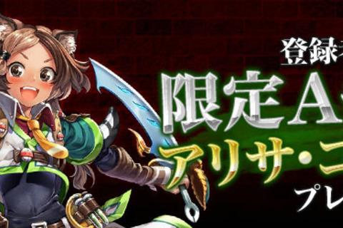 「幻想のエルドラド」 事前登録キャンペーン開始!