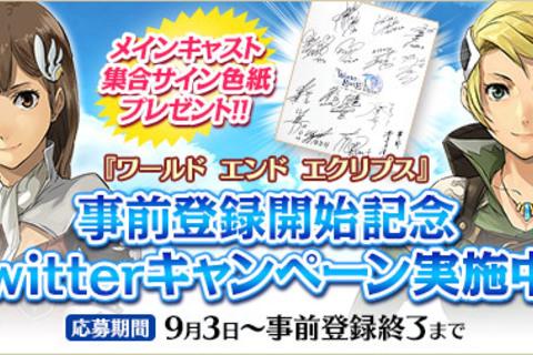 『ワールド エンド エクリプス』メインキャストの集合サイン色紙が当たるTwitterキャンペーンを開催!