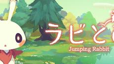 しっぽを伸ばしてジャンプ!アスレチック・アクションゲーム『ラビとび』 iOS版&Google play版の同時配信がスタート!