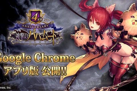 ビジュアルファンタジーRPG『神撃のバハムート』 Chrome版アプリの配信開始!