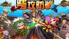 「攻め」と「守り」のチーム対抗2セットバトル!『ドラゴンリーグX』『ドラゴンリーグA』で期間限定イベント「砦攻防戦」が開催!