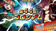 リアルタイム合体カードバトル『ドラゴンポーカー』で「第44回コロシアム本戦」がスタート!