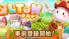菜園シミュレーションゲーム『QLTON』 の事前登録がスタート!特典は限定デコアイテム「あわあわお風呂」!