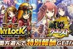 GREE版『スカイロック』×『城姫クエスト』コラボキャンペーン&ミニゲーム「城姫を探せ!」を開催!