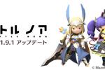 『リトル ノア』大型アップデートversion1.9.1公開!記念イベント「死の王冠との戦い【前編】」を開催!