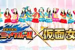 『超銀河秘球 コズミックボール』 9/15より地下アイドル集団『仮面女子』とコラボ決定&特別イベント始動!