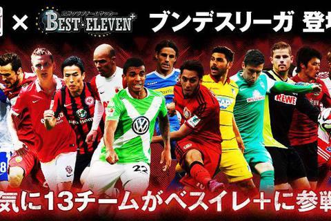 ブンデスリーガのクラブ13チームが一挙参戦!サッカーゲームアプリ『欧州クラブチームサッカー BEST☆ELEVEN+』