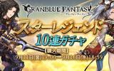 『グランブルーファンタジー』期間限定の「スターレジェンド10連ガチャ」を開催!