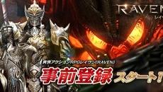 爽快アクションRPG『レイヴン(RAVEN)』事前登録&事前ガチャ開始!