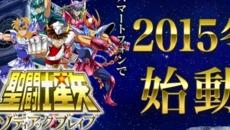 今冬配信予定の『聖闘士星矢 ゾディアック ブレイブ』 ティザーサイトをオープン!