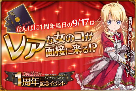 配信1周年を迎える『かんぱに☆ガールズ』 記念イベント開催&アップデートを実施!