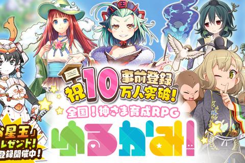 2015年9月配信予定の全国!神さま育成RPG『ゆるかみ!』 5体のキャラクター情報を追加!