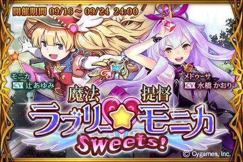 『神撃のバハムート』チーム対抗イベント「魔法提督ラブリー★モニカsweets!」を開催!