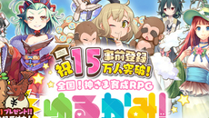全国!神さま育成RPG『ゆるかみ!』 事前登録者数15万人突破で事前登録特典を追加!