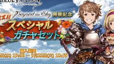 『グランブルーファンタジー』 「Beyond the Sky」開催記念のスペシャルガチャセットキャンペーンを開催!