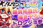 『メイデンクラフト』×TVアニメ『夜ノヤッターマン』10/15までコラボイベントを開催!