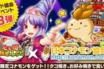 全国フード協会コラボ企画第3弾!『モモ姫と秘密のレシピ』×『日本コナモン協会』10/2までキャンペーンを開催!