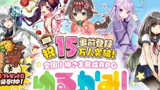 2015年9月配信予定の全国!神さま育成RPG『ゆるかみ!』ティザーサイトにて5体のキャラクター情報を新たに追加!