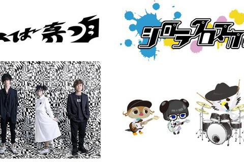 音楽ゲームアプリ『SHOW BY ROCK!!』 新タイアップアーティスト「カラスは真っ白」が参加!