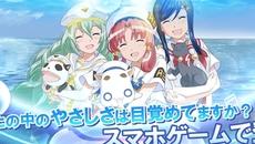 新感覚ヒーリングリズムゲーム『ARIA~AQUA RITMO~』 事前登録をスタート!