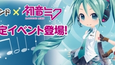 『ポケットランド』初音ミクとのコラボ企画をスタート!期間限定イベント「SoaringMikusong」も開催!