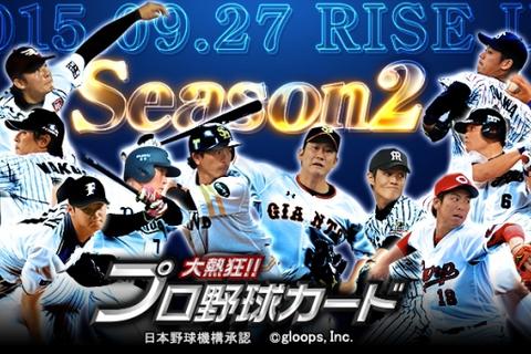 『大熱狂!!プロ野球カード』9/27より「2015Season2カード」の配信開始!