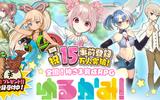 全国!神さま育成RPG『ゆるかみ!』 追加された5体のキャラクター公開!